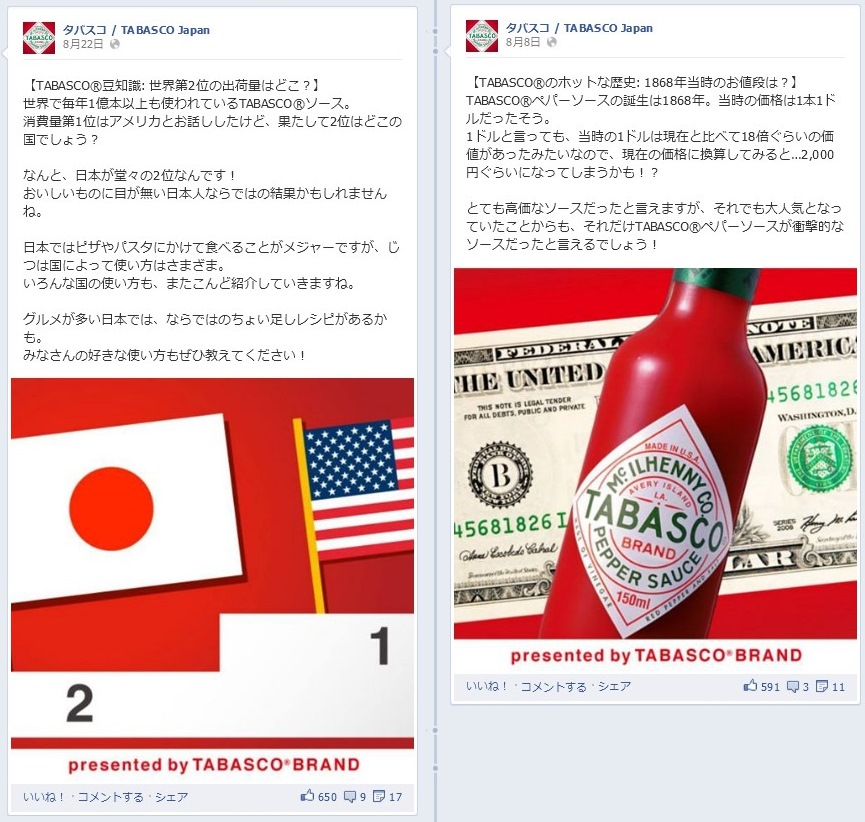 facebook-of-tabasco_3.png