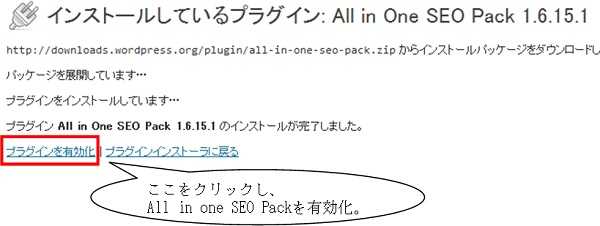 wordpress-all-in-one-seo-pack_5.jpg