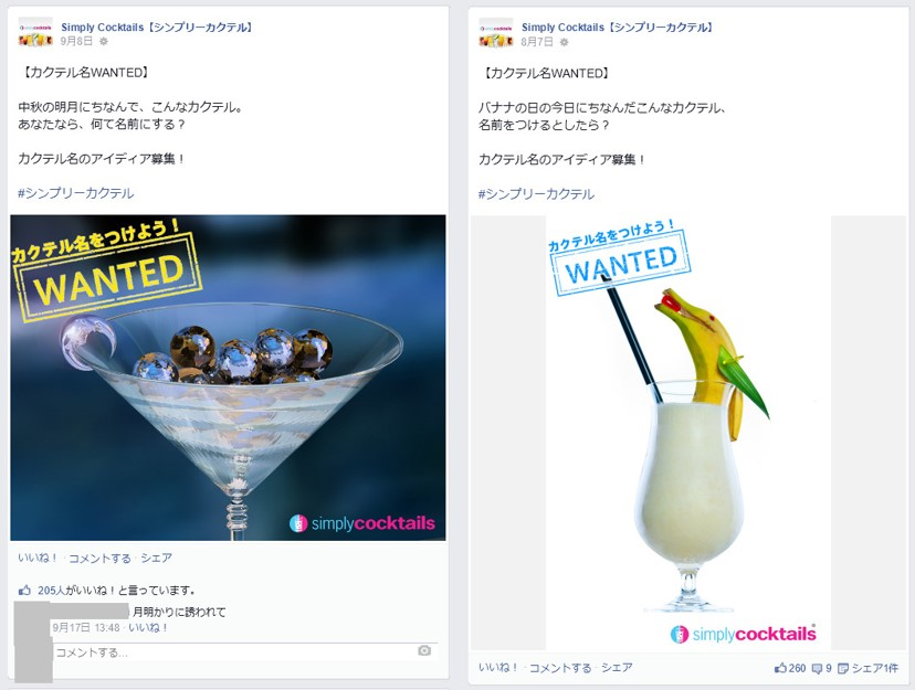 facebook-of-simply-cocktails_5.png