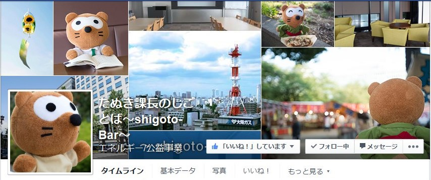 facebook-of-shigoto-bar_2.png