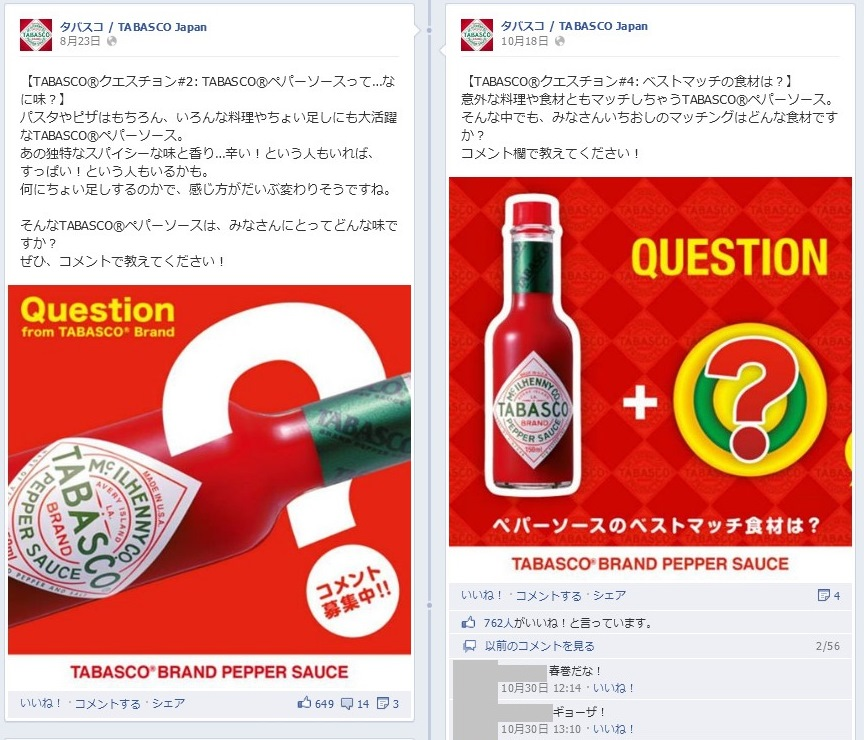 facebook-of-tabasco_6.png