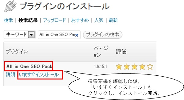 wordpress-all-in-one-seo-pack_4.jpg