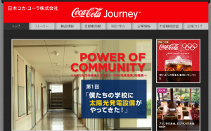 coca-cola-journey_2.png
