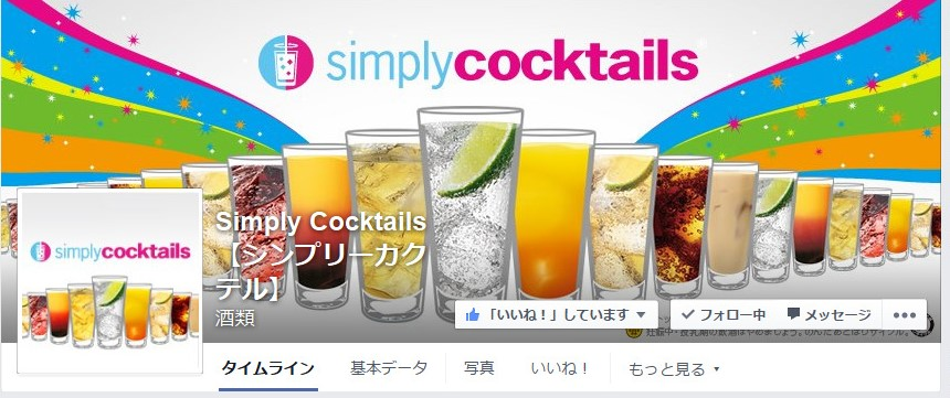 facebook-of-simply-cocktails_2.png