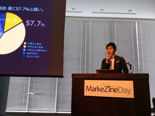 markezine-day-2014-autumn-report1_2.png