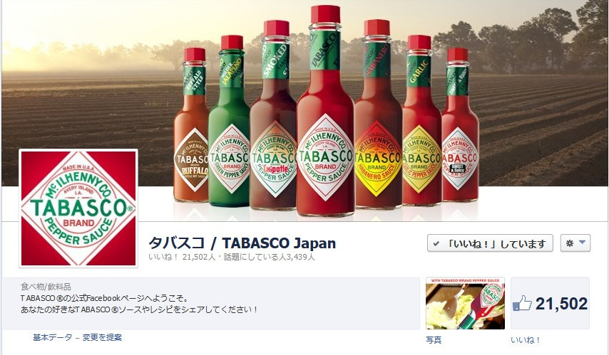facebook-of-tabasco_2.png
