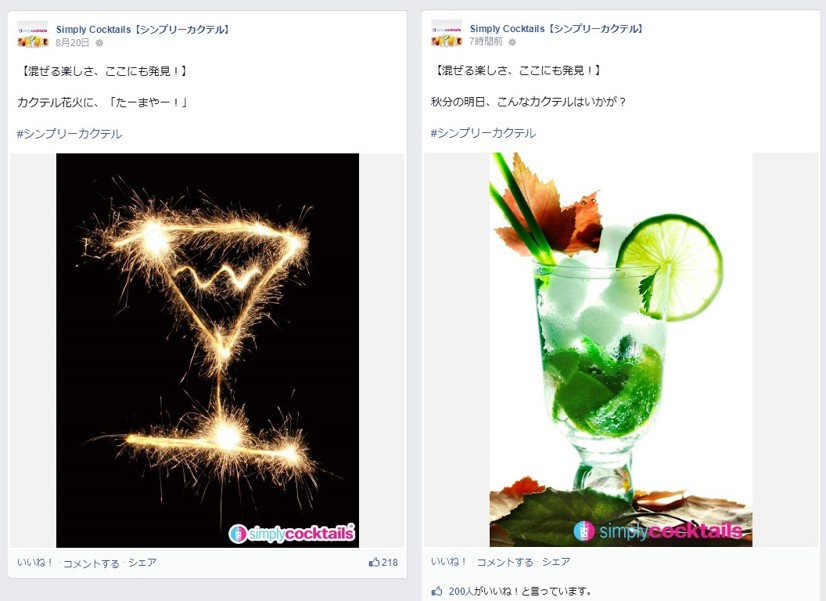 facebook-of-simply-cocktails_4.png