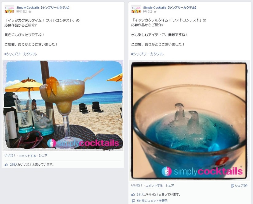 facebook-of-simply-cocktails_7.png